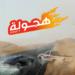 Drift هجولة  APK Download