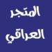 المتجر العراقي 1.0 APK Download (Android APP)