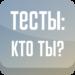 Тесты: Кто ты? 1.5.1 APK Download (Android APP)
