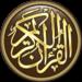 القرآن الكريم كامل بدون انترنت  APK Download (Android APP)