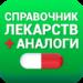 Аналоги лекарств, справочник лекарств  APK Download (Android APP)
