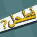 فطحل العرب – لعبة معلومات عامة  APK Free Download (Android APP)