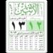 الروزنامة السورية – جميع الدول  APK Free Download (Android APP)