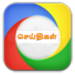 All Tamil News-செய்திகள்  APK Download (Android APP)