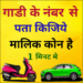 How to find vehicle owner detail 4.1 APK Free Download (Android APP)