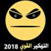 تهكير العاب القوي – Joke 2018 1.0 APK Download (Android APP)
