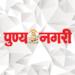 Punyanagari ePaper 1.0 APK Free Download (Android APP)