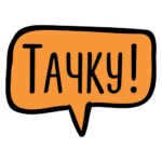 Tachku – more benefits than taxi  APK Free Download (Android APP)