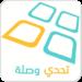 Tahadi Wasla – تحدي وصلة  APK Download (Android APP)