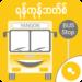 Yangon Bus (YBus)  APK Download (Android APP)