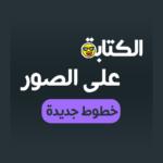الكتابة على الصور خطوط عربية اكتب اسمك على الصور 1 APK Free Download (Android APP)