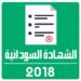 التقديم الالكتروني للجامعات السودانية لعام 2018 1.2 APK Free Download (Android APP)
