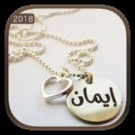 كتابة إسمك في صور  جميلة ورائعة – جديد 2018 1.4 APK Download (Android APP)