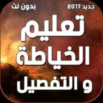 تعليم الخياطة والتفصيل بدون نت  APK Free Download (Android APP)