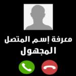 تحديد إسم و مكان الرقم المجهول بدقة  APK Free Download (Android APP)