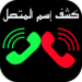 Caller ID detection  APK Download (Android APP)