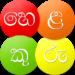 Helakuru – Digital Sinhala Keyboard  APK Download (Android APP)