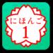 JAPANESE 1 (JLPT N5)  APK Download (Android APP)