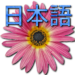 🌼 Japanese Dictionary  APK Download (Android APP)