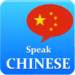 Learn Chinese Offline || Learn Mandarin 1.0 APK Free Download (Android APP)