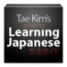 Learning Japanese  APK Free Download (Android APP)