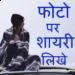 Photo Par Shayari Likhne Wala Apps Write Hindi  APK Download (Android APP)