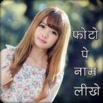 फोटो पर नाम लिखना – Photo Pe Naam Likhna 1.0 APK Free Download (Android APP)