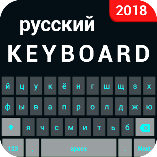Russian keyboard - English to Russian Keyboard app 1 0 1 APK