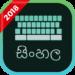 Sinhala Keyboard 1.3.1 APK Download (Android APP)