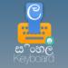Sinhala Keyboard  APK Download (Android APP)