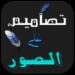 تصاميم – الكتابة على الصور V1.2.0 APK Free Download (Android APP)