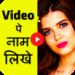 Video Par Name Likhne Wala App – VIdeo Pe Likhe 2.4 APK Download (Android APP)