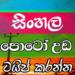 Photo Editor Sinhala  APK Free Download (Android APP)