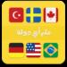 علم أي دولة ؟ 2.4.4 APK Free Download (Android APP)
