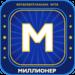 Новый Миллионер 2018 2.4.41 APK Download (Android APP)