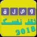 وصلة ثقافية 2018 3.1 APK Free Download (Android APP)