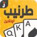 Tarneeb & Syrian Tarneeb 41 15.0.9 APK Download (Android APP)