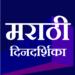 Marathi Calendar 2019 Dindarshika 3.3 APK Download (Android APP)