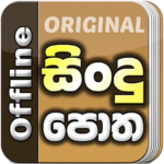 Sindu Potha -Sinhala Sri Lanka Songs Lyrics book  APK Free Download (Android APP)