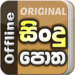 Sindu Potha -Sinhala Sri Lanka Songs Lyrics book  APK Free Download (Android APP)